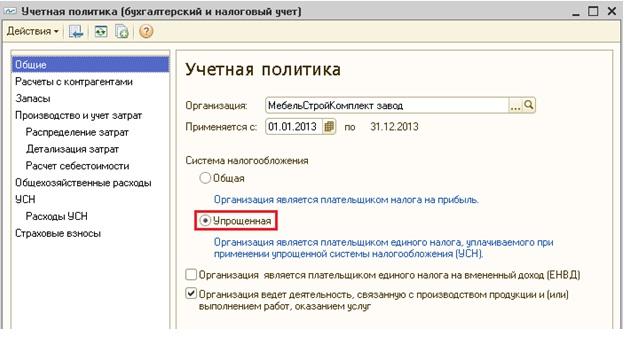Настройка учетной политики в 1с 8.2 усн доходы минус расходы установка веб сервера 1с