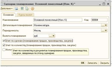 Настройка продажи валюты в 1с упп установка 1с 8.2 на mageia