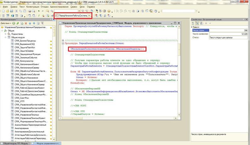 Обновление индекса полнотекстового поиска 1с 8.3 1с бухгалтерия настройка почты