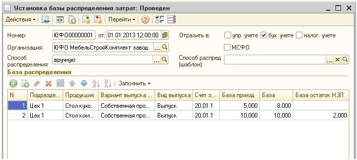 Установка базы распределения затрат